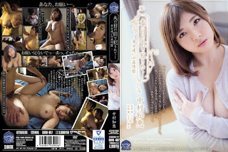 SHKD-687 Being Fucked In Front Of The Husband Of The Eye