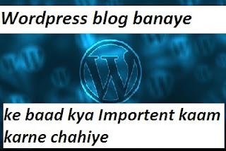 Wordpress blog banaye ke bad  kya karna chahiye