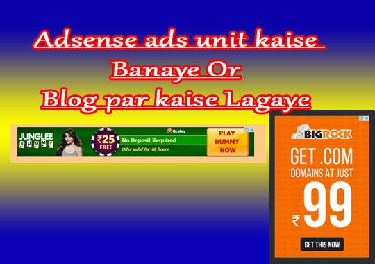 Google Adsense Ads kaise Banaye or Blog par kaise Lagaye