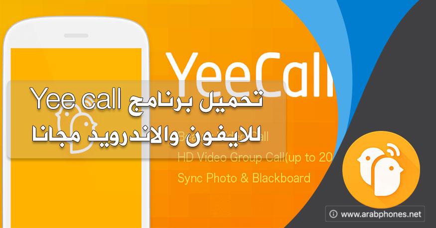 تحميل وشرح برنامج Yee call للايفون والاندرويد مجانا