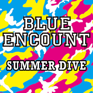 SUMMER-DIVE-歌詞-BLUE-ENCOUNT