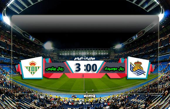 مشاهدة مباراة  ريال سوسيداد وريال بتيس  بث مباشر
