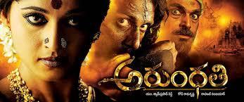 Arundhati Telugu horror movie