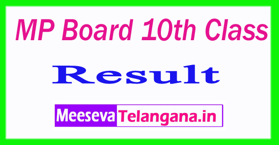 MP Board 10th Class Result 2018