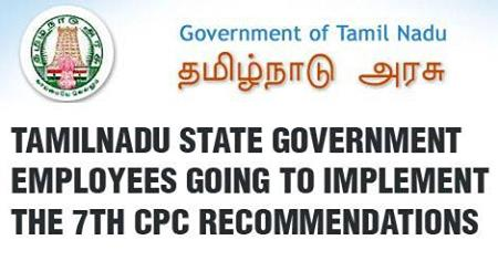 7th CPC Recommendations to TamilNadu State Government Employees