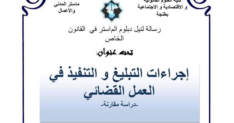كتاب نظرية النظم لصالح بلعيد pdf