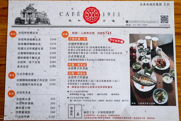 CAFE 1911菜單