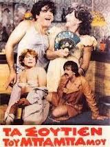 To soutien tou baba mou - Το σουτιέν του μπαμπά μου (1982) ταινιες online seires oipeirates greek subs