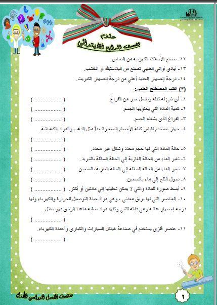 حمل كل مراجعات الرابع الابتدائى عربى ولغات - ميدترم منتصف الترم الأول 2017