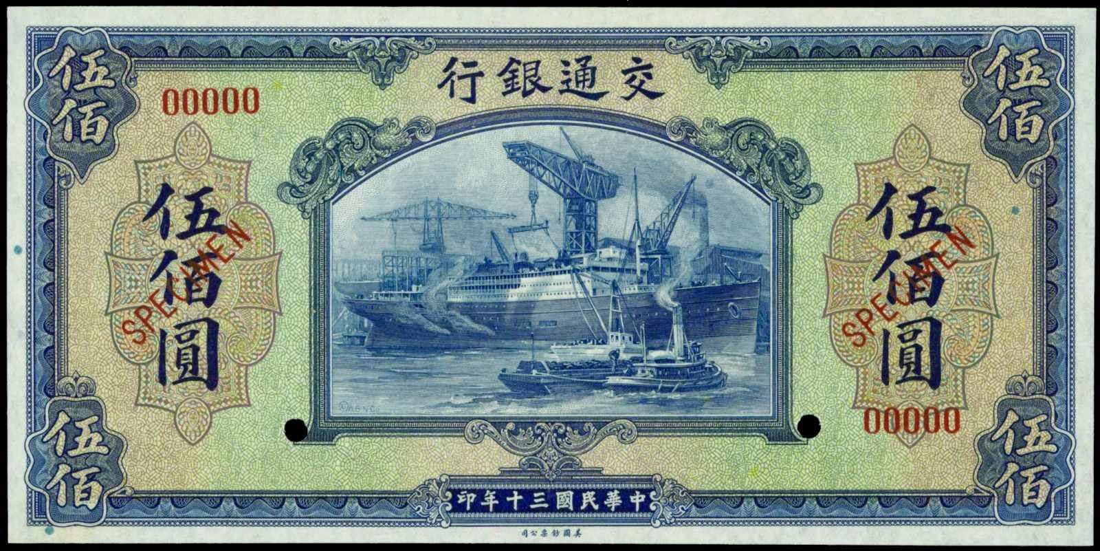 China Banknotes 500 Yuan note 1941 Bank of Communications - large passenger ship