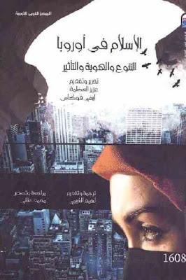 تحميل كتاب الإسلام في أوروبا - التنوع والهوية والتأثير pdf عزيز العظمة وايفي فوكاس