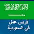 اعلان وظائف شاغرة وفرص عمل في السعودية بتاريخ اليوم