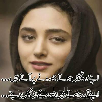 2 Lines Poetry | Best Urdu Poetry Images | Urdu Poetry 2 Lines | Urdu Poetry World,Urdu Poetry 2 Lines,Poetry In Urdu Sad With Friends,Sad Poetry In Urdu 2 Lines,Sad Poetry Images In 2 Lines,