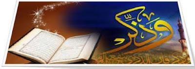শত্রুর ষড়যন্ত্র ব্যর্থ হয়,আল্লাহ তাআলার ৯৯টি গুণবাচক নাম,knowledge,শত্রুর ষড়যন্ত্র ব্যর্থ হয়, Enemy conspiracy fails