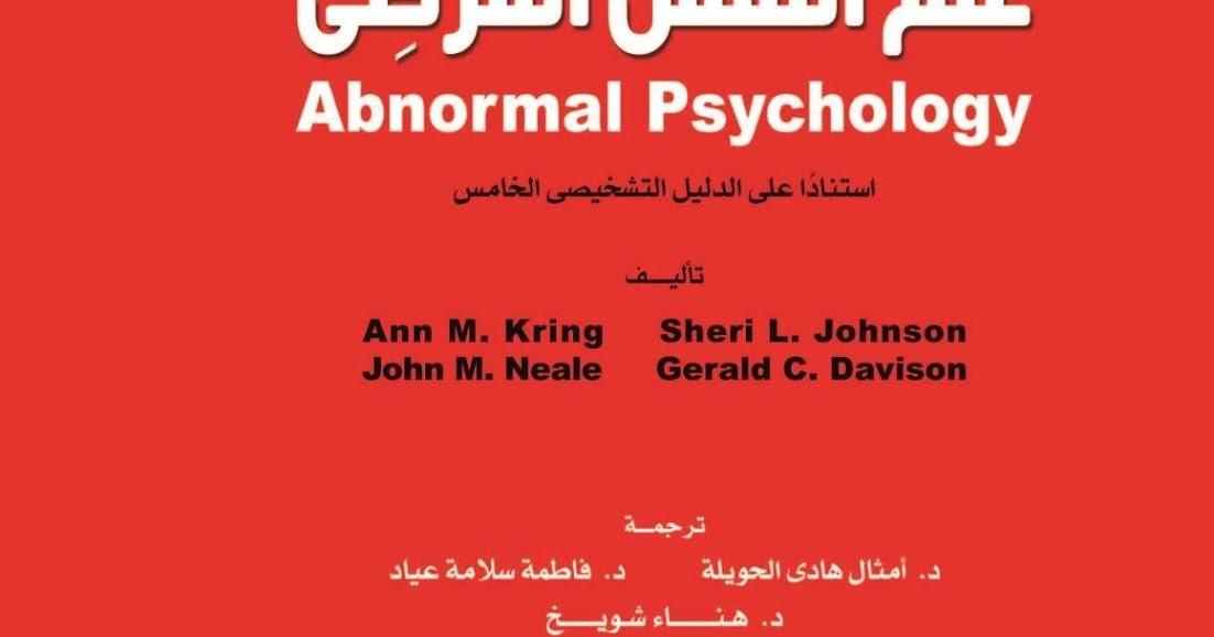 كتاب علم النفس المرضي dsm 5 pdf