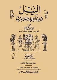 كتاب النيل في عهد الفراعنه والعرب - أنطون زكرى