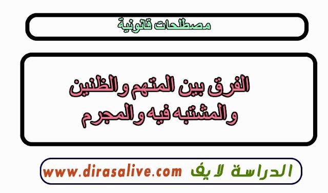 الفرق بين المتهم والظنين والمشتبه فيه والمجرم في القانون المغربي