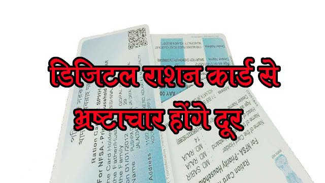लोगों को मिलेगी डिजिटल रासन कार्ड की सुविधा