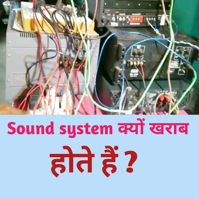 Amplifier को खराब होने से कैसे बचाए