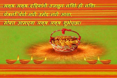 Happy Diwali 2016 SMS in Hindi 140 letters
