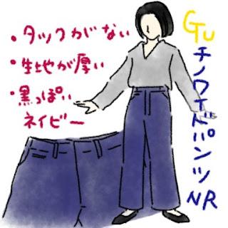 ©さんがつ日記 チノパン