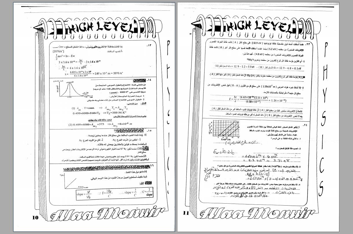 اقوى اسئلة للفيزياء للثالث الثانوى للاستاذ علاء منير مع