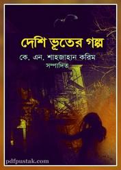 Deshi Bhuter Galpo ebook