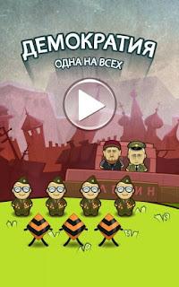 Democracy Apk v1.4.16 Mod Full Version Terbaru