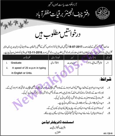 ajk-jobs-junior-clerk