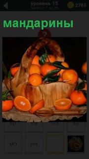 В лукошке собраны фрукты полезные мандарины целиком и нарезанные кружочками