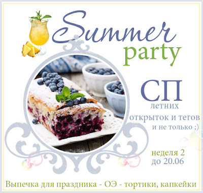 http://alisa-art.blogspot.com/2017/06/summer-party-2.html