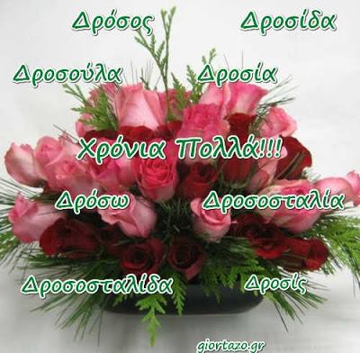 Σήμερα γιορτάζουν οι: Δρόσος,Δροσίδα,Δροσούλα,Δροσία,Δρόσω,Δροσοσταλία,Δροσοσταλίδα giortazo