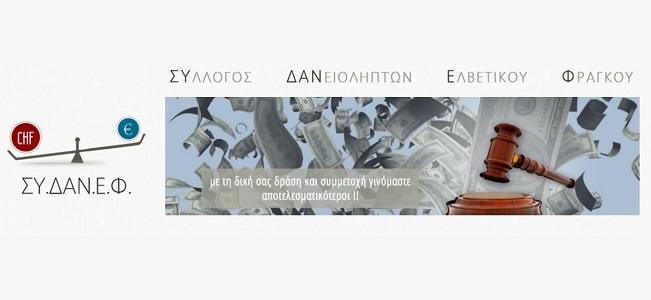 Εξώδικο στην Τράπεζα της Ελλάδος απέστειλε ο ΣΥΔΑΝΕΦ