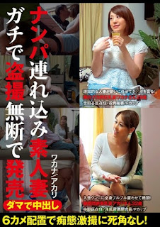 ITSR-037 Released Pies Nampa Tsurekomi Without Permission Spy Amateur Wife Gachi In Damas Wakana / Akari