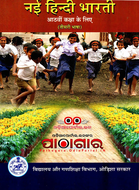 "Download ""Nayi Hindi Bharati"" Text Book of Class -8 (Astama), published by School and Mass Education Dept, Odisha Govt. and prepared by TE SCERT, Odisha, ,  Nayi Hindi Bharati - Class-VIII (2019 - NEW EDITION) School eText Book - Download Free (HQ PDF)"