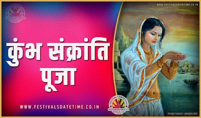 2022 कुंभ संक्रांति पूजा तारीख व समय, 2022 कुंभ संक्रांति त्यौहार समय सूची व कैलेंडर