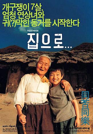 The Way Home (2002) คุณยายผม ดีที่สุดในโลก