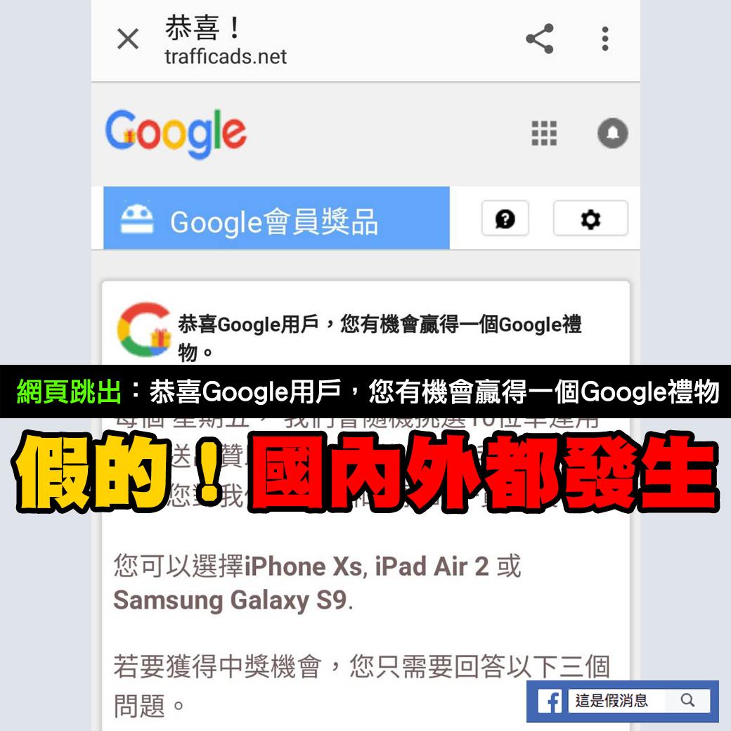 【假好康】手機跳出「祝賀!您被Google隨機選中」中獎視窗嗎?小心個資!你不會贏得 iPhone | MyGoPen