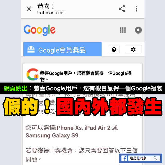 Google iphone 抽獎 中獎
