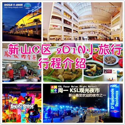 新山C区 2D1N小旅行行程介绍