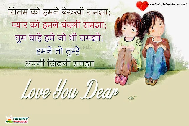 romantic love quotes in hindi, best hindi love quotes hd wallpapers love hd wallpapers free download