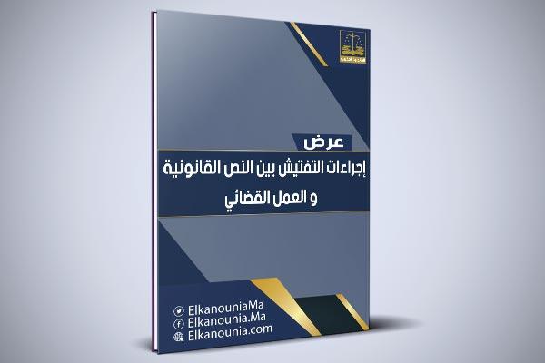 إجراءات التفتيش بين النص القانونية و العمل القضائي PDF