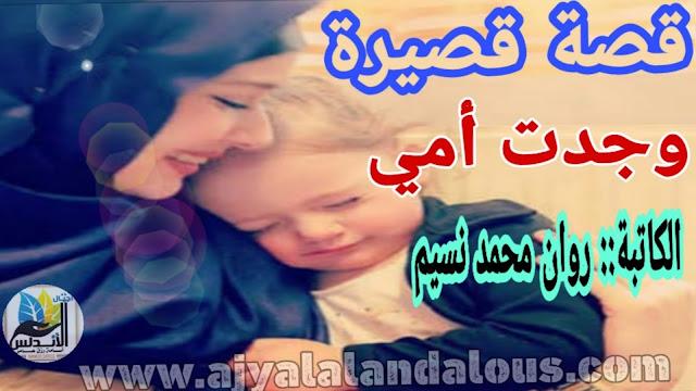 قصة قصيرة | وجدت امى | الكاتبة روان محمد نسيم