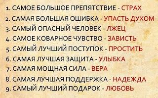 самое