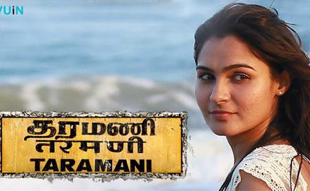 Taramani – Official Teaser 2   Andrea Jeremiah, Vasanth Ravi   Yuvan Shankar Raja   Ram