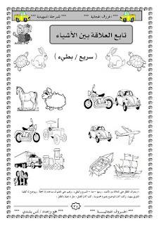 32 - مجموعة أنشطة متنوعة للتحضيري و الروضة