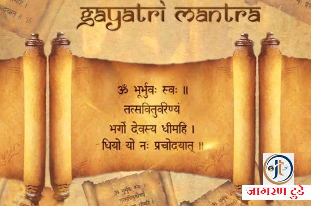 Chamatkaarik Gayatri Mahamantra ka Mahatv