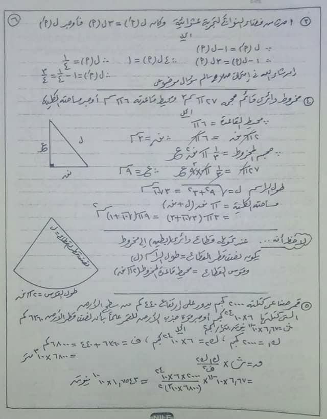 مراجعة تطبيقات الرياضيات للثانى الثانوى ترم اول نماذج واجابتها 6