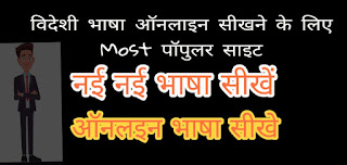 Online-nai-bhasa-kaise-sikhe