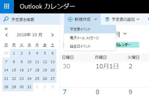 Outlookカレンダー「誕生日イベント」の新規作成